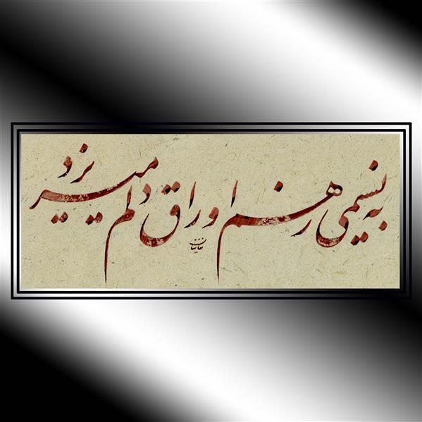 هنر خوشنویسی محفل خوشنویسی الهام زمانیان #خوشنویسی #الهام_زمانیان  به نسیمی ز هم اوراق دلم میریزد ...