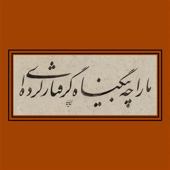 هنر خوشنویسی محفل خوشنویسی الهام زمانیان #خوشنویس #الهام_زمانیان سال اجرا 1399  #شعر : ما را چه بی گناه گرفتار کرده ای !