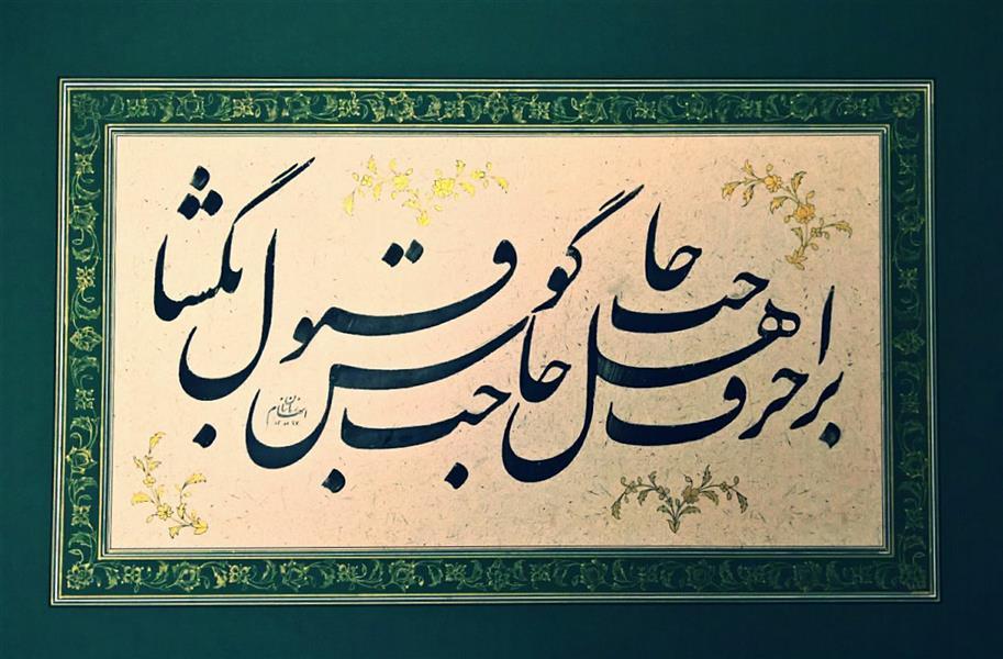 هنر خوشنویسی محفل خوشنویسی الهام زمانیان #نستعلیق #حلکاری توسط الهام زمانیان