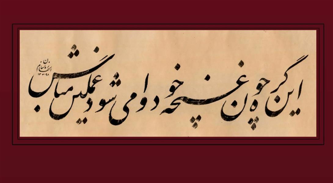 هنر خوشنویسی محفل خوشنویسی الهام زمانیان خط #الهام_زمانیان اجرا بهمن ماه 1398