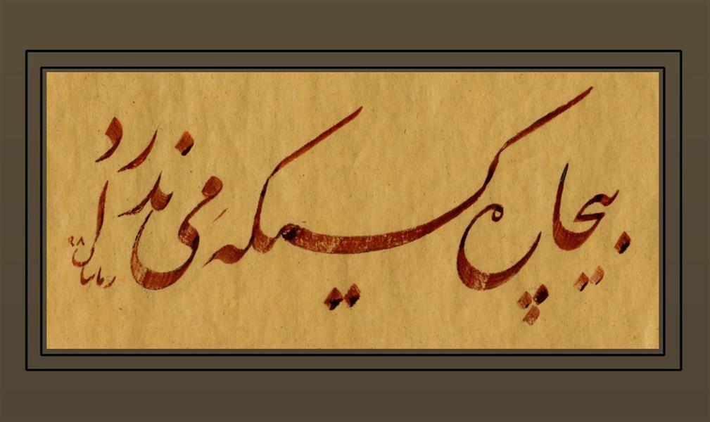هنر خوشنویسی محفل خوشنویسی الهام زمانیان #خط #الهام_زمانیان اجرا بهمن ماه 1398