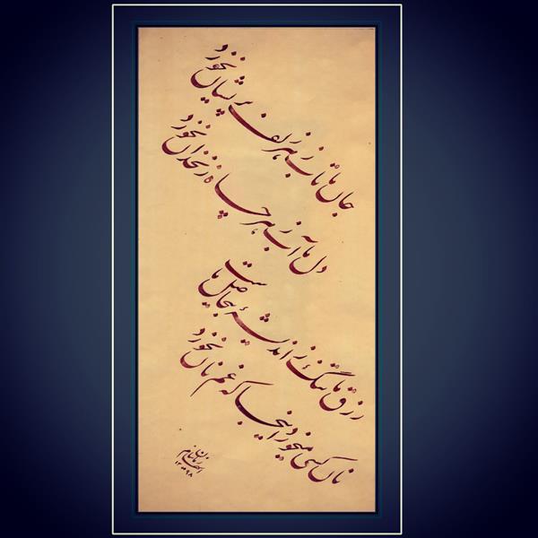 هنر خوشنویسی محفل خوشنویسی الهام زمانیان #خوشنویس #الهام_زمانیان