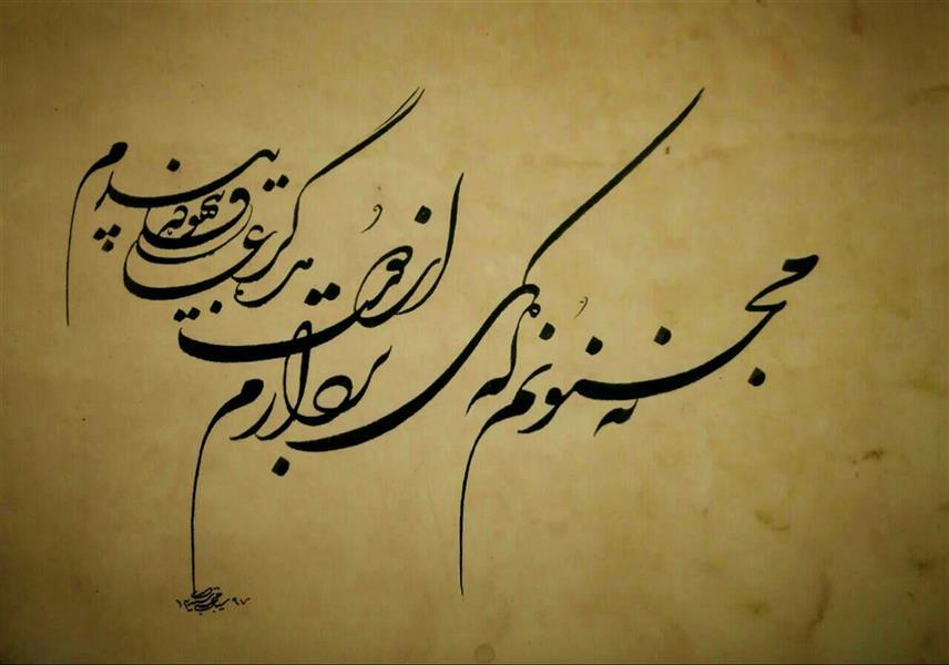 هنر خوشنویسی محفل خوشنویسی سید مجتبی سیدی همه چیز در مشق احساس خلاصه میشود...... ابعاد 21*19سانتیمتر