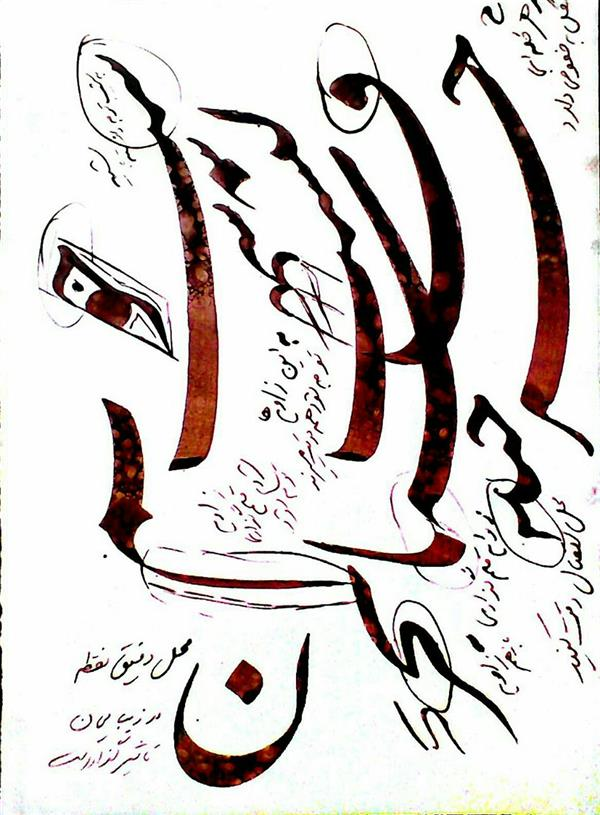 هنر خوشنویسی محفل خوشنویسی حمید خلیلی نژاد