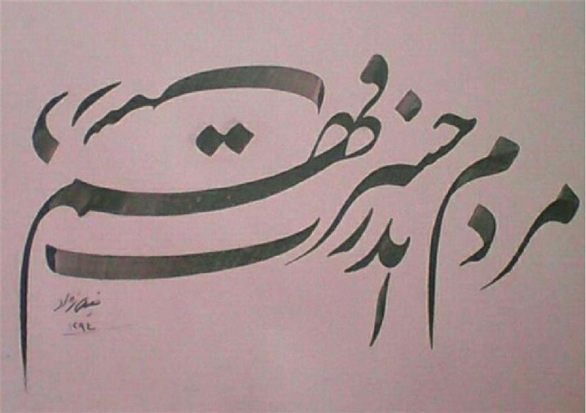 هنر خوشنویسی محفل خوشنویسی حمید خلیلی نژاد #اثر سال 1394 با قلم 12 میل