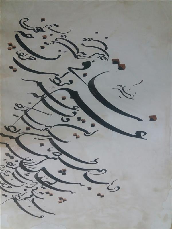 هنر خوشنویسی محفل خوشنویسی مسعود درستکار اندازه A3بدون احتساب پاسپارته.روی کاغذ گردویی
