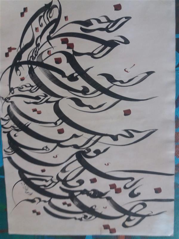 هنر خوشنویسی محفل خوشنویسی مسعود درستکار سوره مبارکه حمد شکسته نستعلیق.۳۰.۴۰ روی کاغذ گردویی