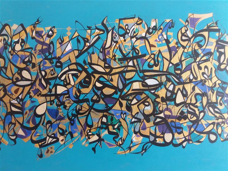 هنر خوشنویسی محفل خوشنویسی مسعود درستکار نقاشیخط.اکرولیک روی بوم .۹۰.۶۰