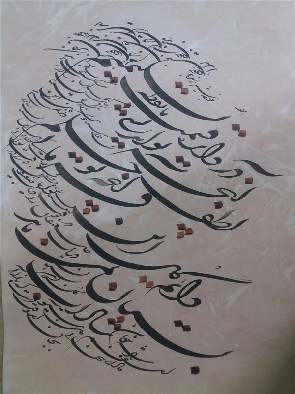 هنر خوشنویسی محفل خوشنویسی مسعود درستکار اندازه ۳۰.۴۰بدون احتساب پاسپارته . شکسته نستعلیق روی کاغذ گردویی