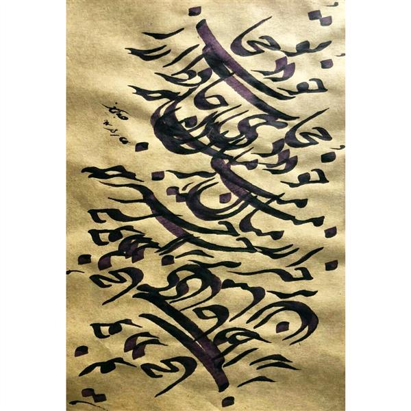 هنر خوشنویسی محفل خوشنویسی Saeed jalalifar توخودحجاب خودی# حافظ ازمیان برخیز مرکب روی کاغذ ابعاد18*28cm