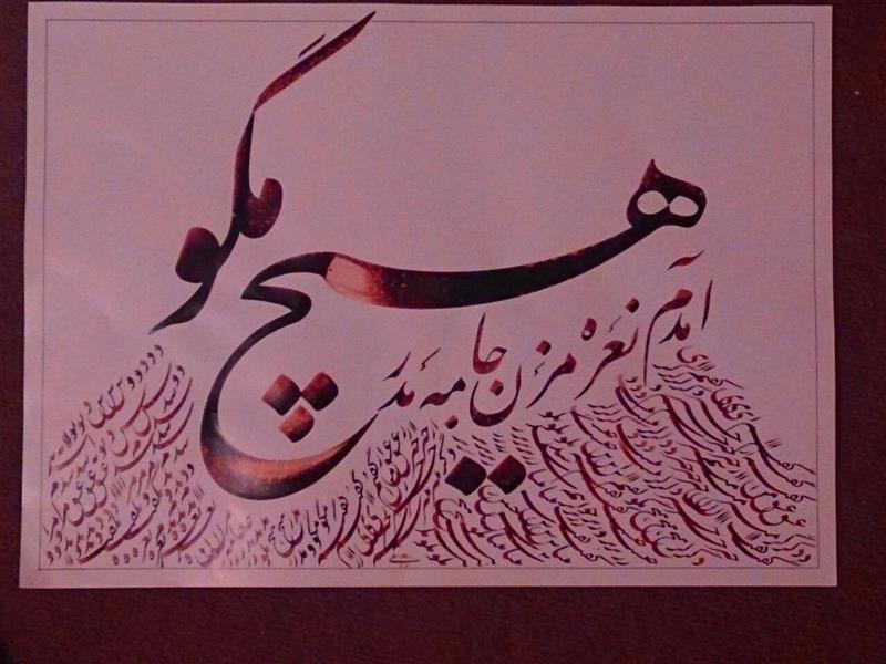 هنر خوشنویسی محفل خوشنویسی سید اصغر صادقیان مطهر(راهی) ابعاد35*48#کاغذگلاسه#قلم نی مرکب