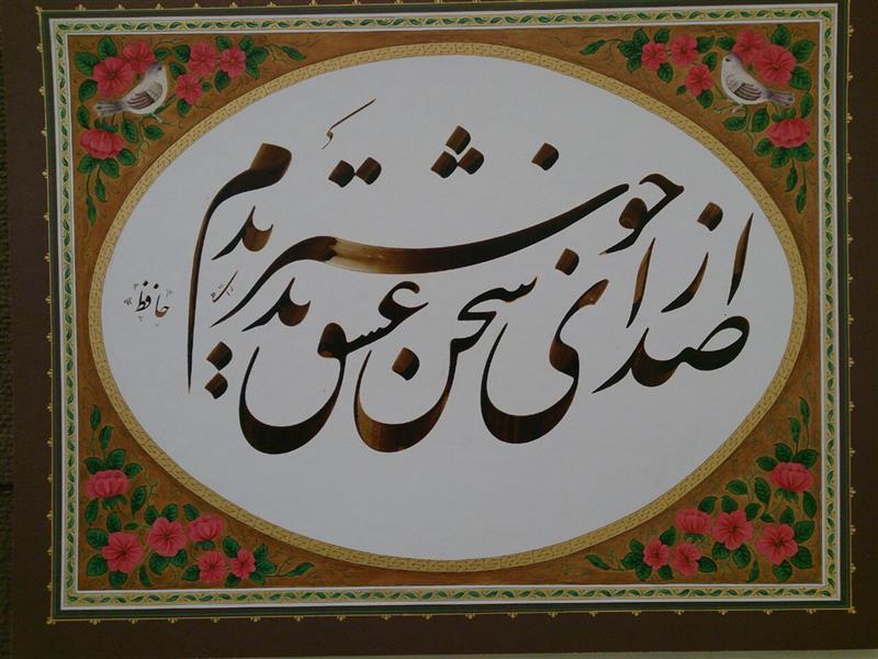 هنر خوشنویسی محفل خوشنویسی سید اصغر صادقیان مطهر(راهی) ابعاد34*48#کاغذگلاسه،مرکب#حاشیه گل ومرغ