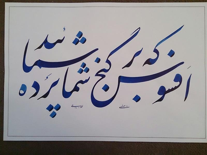 هنر خوشنویسی محفل خوشنویسی سید اصغر صادقیان مطهر(راهی) ابعاد34*48#  مرکب ضد اب روی کاغذ گلاسه #قلم نی