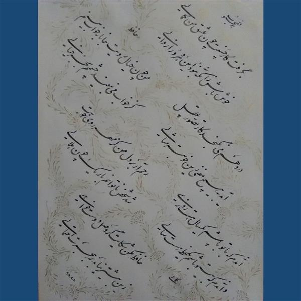 هنر خوشنویسی محفل خوشنویسی مریم کمالی غزلی از#حافظ-اندازهA4 -