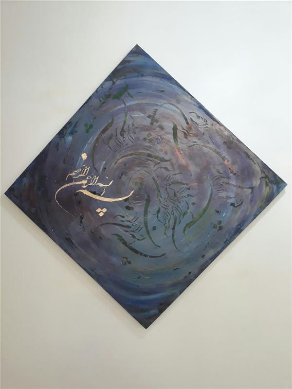 هنر خوشنویسی محفل خوشنویسی مطهره عموشاهی بسم الله   سایز80*80   متریال:  ترکیب موادواکرولیک وورقه طلا