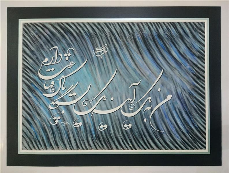 هنر خوشنویسی محفل خوشنویسی محمدرضا عزیزی من به یک آینه یک بستگی پاک قناعت دارم سهراب سپهری اندازه تابلو: 110*80 تکنیک تابلو: پاستل و رنگ پلاستیک روی مقوا