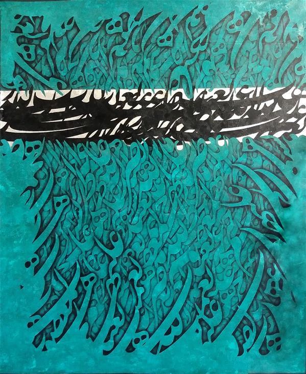 هنر خوشنویسی محفل خوشنویسی حمیدابراهیمی #نقاشیخط #خط نقاشی سوره مبارکه حمد