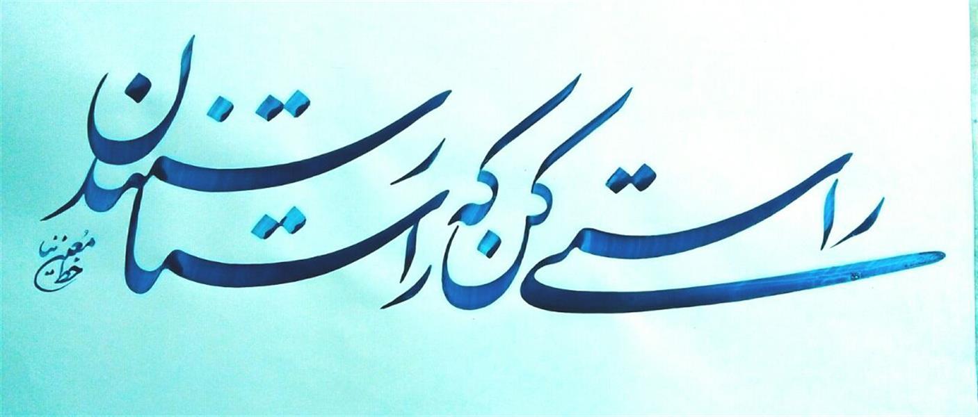 هنر خوشنویسی محفل خوشنویسی تقی معین نیا راستی کن که راستان رساند.با قلم 7میل *مرکب آبی *نستعلیق(خط)*تحریر اثر 1398