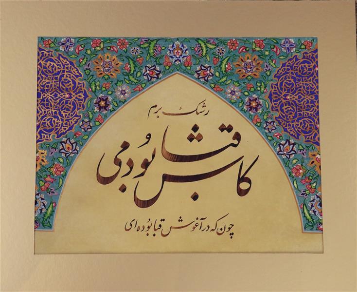 هنر خوشنویسی محفل خوشنویسی سارا عبادی جوهر ، آبرنگ و قرص طلا بر روی کاغذ #آبرنگ #خطاطی #نقاشی خط # تذهیب # نستعلیق