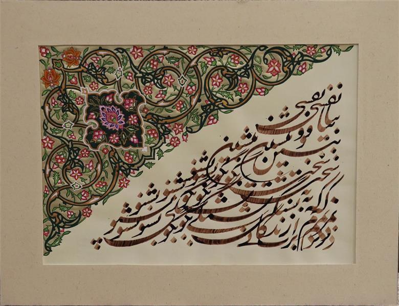 هنر خوشنویسی محفل خوشنویسی سارا عبادی جوهر ،آبرنگ و قرص طلا بر روی کاغذ #خطاطی # آبرنگ #تذهیب #نقاشی خط #نستعلیق