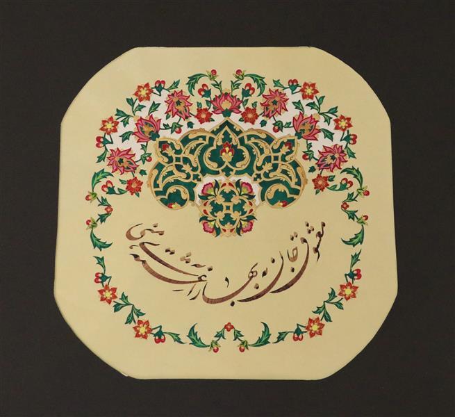 هنر خوشنویسی محفل خوشنویسی سارا عبادی جوهر،آبرنگ و قرص طلا بر روی کاغذ #خطاطی #تذهیب #آبرنگ # نقاشی خط #نستعلیق
