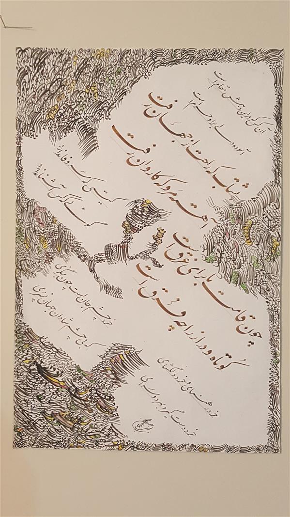 هنر خوشنویسی محفل خوشنویسی عبدالحسن یوسفی # مرکب روی کاغذ گلاسه