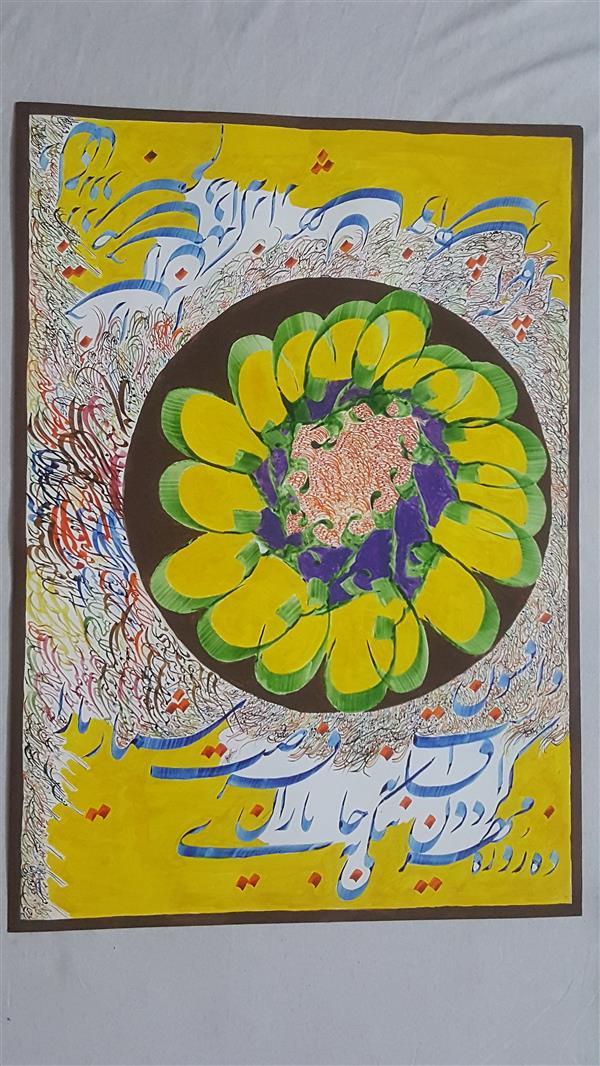 هنر خوشنویسی محفل خوشنویسی عبدالحسن یوسفی #تابلوی عشق #مرکب و اکرلیک روی مقوای ۶۸×۴۸