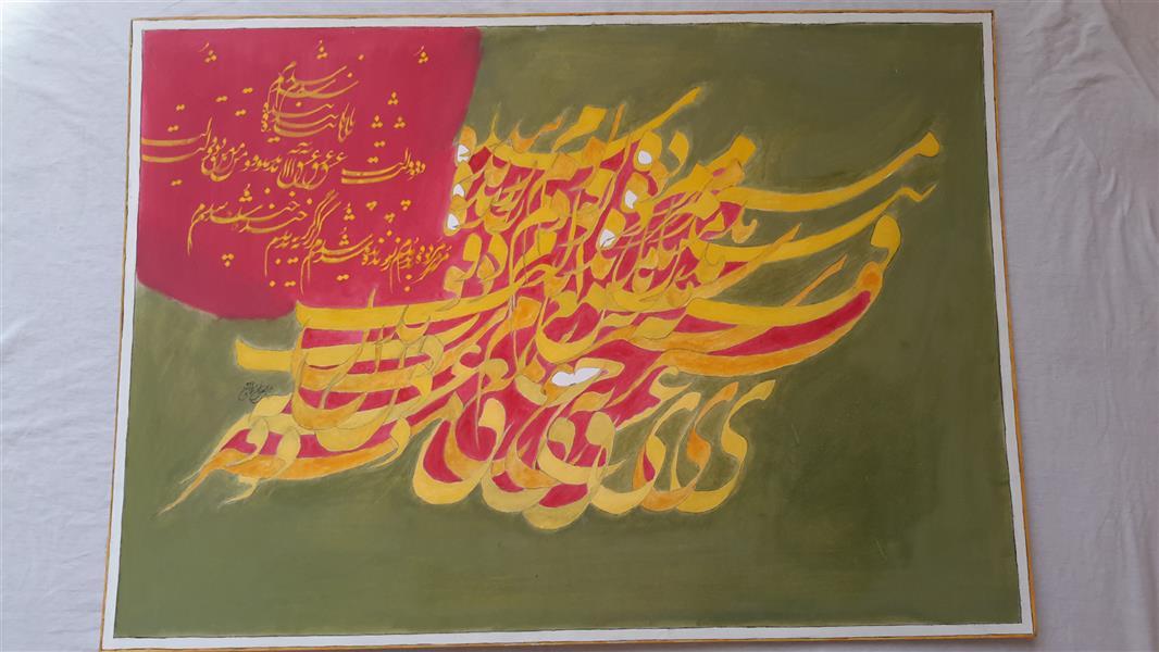هنر خوشنویسی محفل خوشنویسی عبدالحسن یوسفی # نقاشیخط  ۵۰×۷۰   اکرلیک بر روی مقوای ماکت .