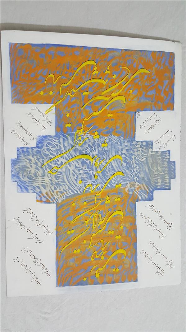 هنر خوشنویسی محفل خوشنویسی عبدالحسن یوسفی #نقاشیخط ۷۰×۵۰ اکرلیک و جوهر روی مقوای هلندی