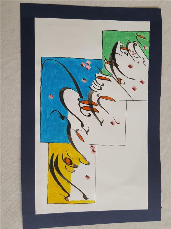 هنر خوشنویسی محفل خوشنویسی عبدالحسن یوسفی #نقاشیخط _ مرکب و اکرلیک رو کاغذ کلاسه ۳۲×۲۱