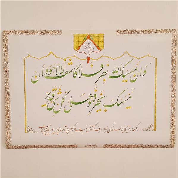 هنر خوشنویسی محفل خوشنویسی عبدالحسن یوسفی