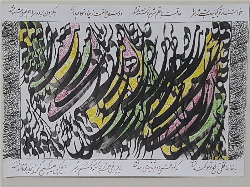 هنر خوشنویسی محفل خوشنویسی عبدالحسن یوسفی # مرکب روی کاغذ گلاسه ۲۰×۳۰