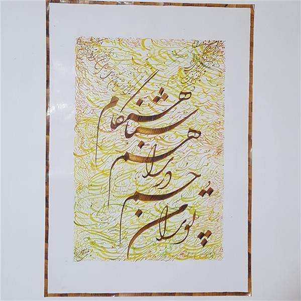 هنر خوشنویسی محفل خوشنویسی عبدالحسن یوسفی # مرکب روی کاغذ گلاسه ۳۰×۴۲