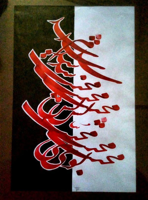 هنر خوشنویسی محفل خوشنویسی سمیه اکبری #سیاه_مشق #40*60