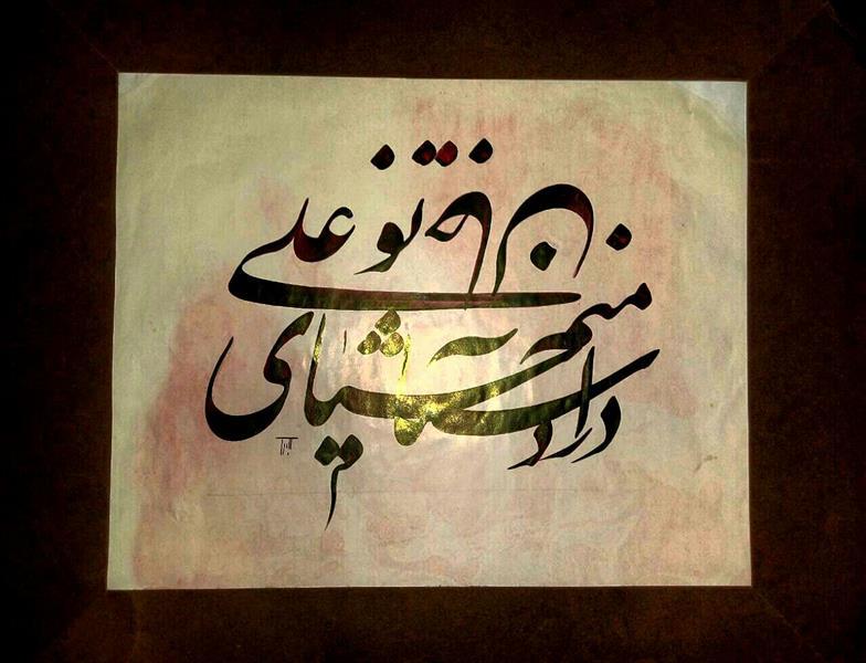 هنر خوشنویسی محفل خوشنویسی سمیه اکبری #سیاه_مشق  #30*45