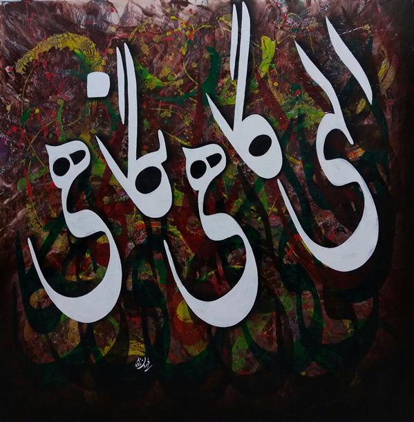 هنر خوشنویسی محفل خوشنویسی حسین فریدون زاده بوم 120در120 با تکنیک چسب چوب و رنگ اکرلیک با لایه پلی استر مات الهی گاهی نگاهی