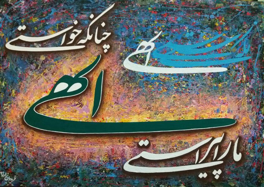 هنر خوشنویسی محفل خوشنویسی حسین فریدون زاده بوم 100 در 70 با رنگ اکرلیک