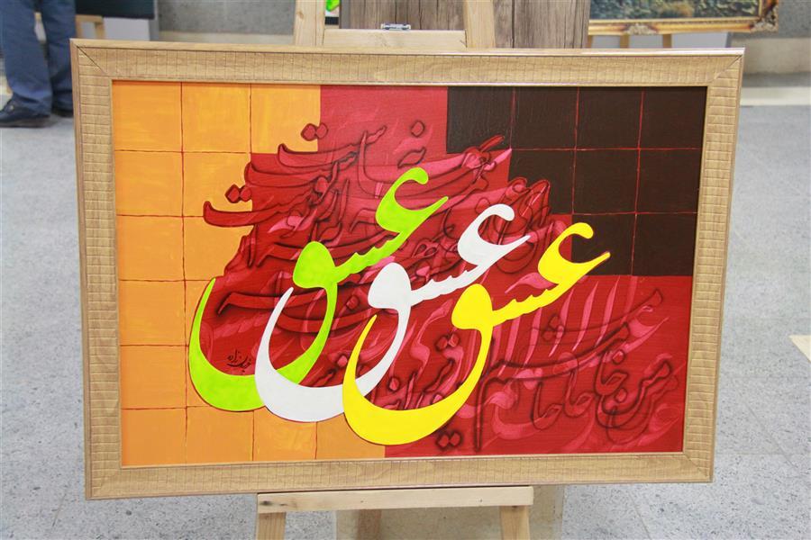 هنر خوشنویسی محفل خوشنویسی حسین فریدون زاده نقاشیخط روی بوم 100 در 70 با رنگ اکرلیک و متن ای عشق همه بهانه از توست