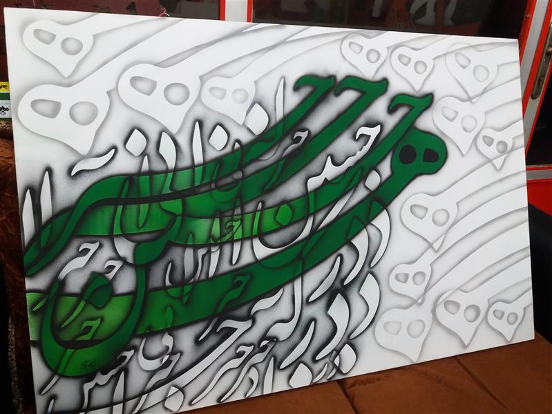 هنر خوشنویسی محفل خوشنویسی حسین فریدون زاده نقاشیخط روی بوم 80 در 120 با رنگ اکرلیک و لایه محافظ پلی استر مات با متن هر چیز که در جستن آنی آنی