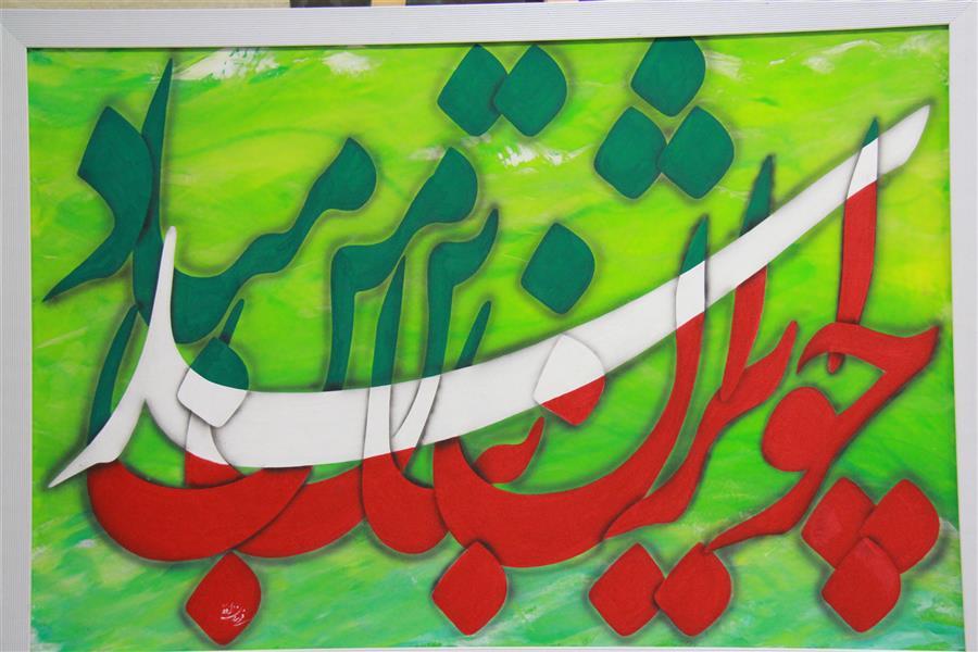 هنر خوشنویسی محفل خوشنویسی حسین فریدون زاده چو ایران نباشد تن من مباد نقاشیخط با رنگ اکرلیک روی بوم 120 در 80  با لایه محافظ پلی استر مات
