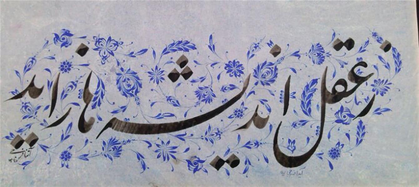 هنر خوشنویسی محفل خوشنویسی آیدا فرجی هدیه به مسئول هنرهای تجسمی حوزه هنری استان مازندران تکنیک بداهه  ابعاد:30×20 سانتیمتر