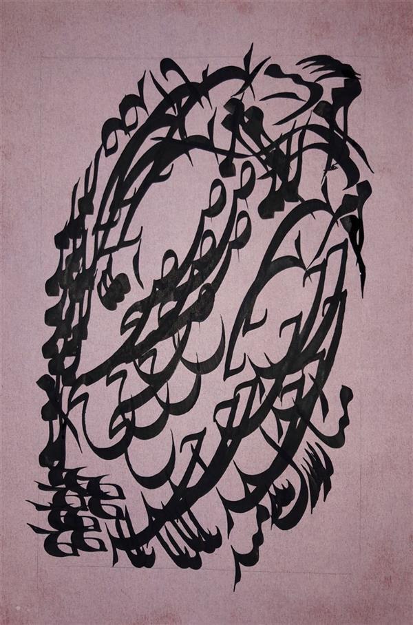 هنر خوشنویسی محفل خوشنویسی حاج هاشمی  25×17قلم 7میل.صبح امروزخدایاچه مبارک بدمید