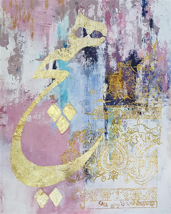 هنر خوشنویسی محفل خوشنویسی الهام طالب تبار  اکریلیک روی بوم  ابعاد:۱۰۰*۸۰