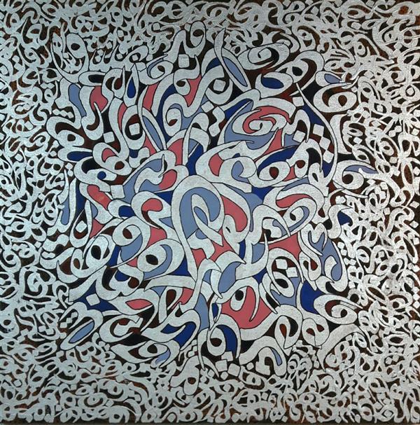 هنر خوشنویسی محفل خوشنویسی رضا امیرخانی ابعاد: ۹۰×۹۰ تکنیک: اکرلیک و ورق نقره
