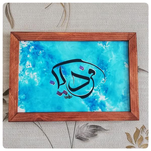 هنر خوشنویسی محفل خوشنویسی مهشید رعیت تابلوی اسم فردین ، به خط #معلی همراه کاغذ رنگ شده و قاب چوبی.. قابل اجرا با انواع  اسامی.