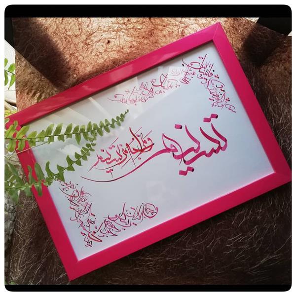 هنر خوشنویسی محفل خوشنویسی مهشید رعیت تابلوی آیه شریفه و مزاجه من #تسنیم. به خط #معلی قابل اجرا با قابهای  متنوع و متن دلخواه
