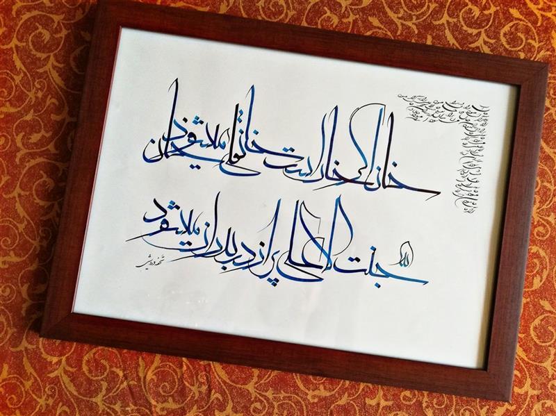 هنر خوشنویسی محفل خوشنویسی مهشید رعیت ابعاد :آسه مرکب آبی ،کاغذ آبی آسمانی #خط_معلی