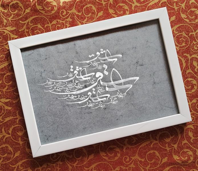 هنر خوشنویسی محفل خوشنویسی مهشید رعیت مجموعه عشق ابعاد : آچهار #خط_معلی