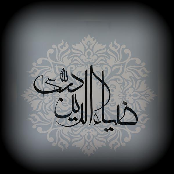 هنر خوشنویسی محفل خوشنویسی مهشید رعیت #طراحی_لوگو #خط_معلی   ضیاءالدین درّی
