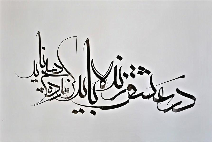 هنر خوشنویسی محفل خوشنویسی مهشید رعیت در عشق زنده باید.. کز مرده هیچ ناید #خط_معلی
